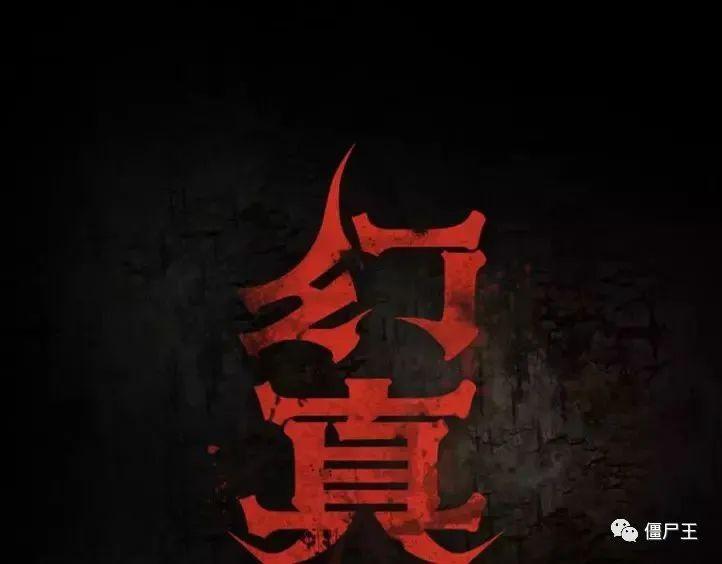 僵尸王漫画:《幻真》第9话 梦
