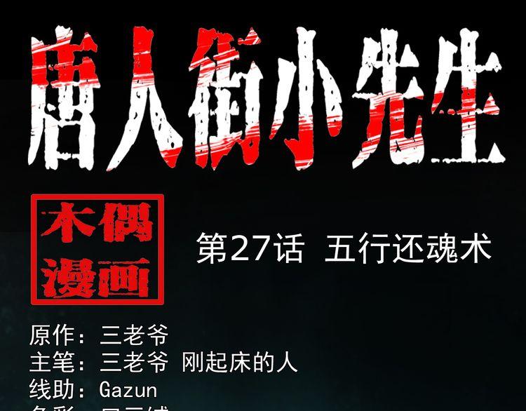 僵尸王漫画:唐人街小先生-第27话-五行还魂术