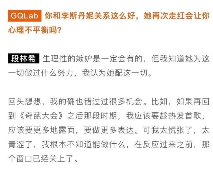 11届快女段林希,虽是冠军如今也与普通人一样境遇?(图19)