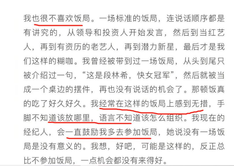 11届快女段林希,虽是冠军如今也与普通人一样境遇?(图17)