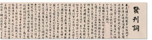 孙晓云 | 一笔一画书写伟大时代