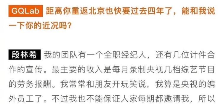 11届快女段林希,虽是冠军如今也与普通人一样境遇?(图14)