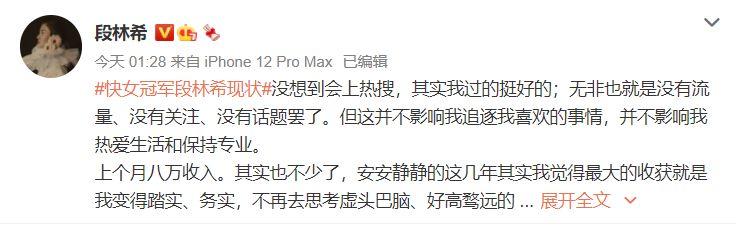 11届快女段林希,虽是冠军如今也与普通人一样境遇?(图1)