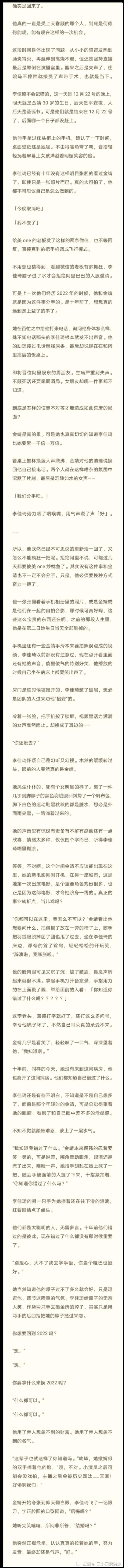 金靖被曝恋情,你们还嗑CP吗?(图13)