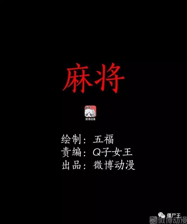 僵尸王漫画:麻将