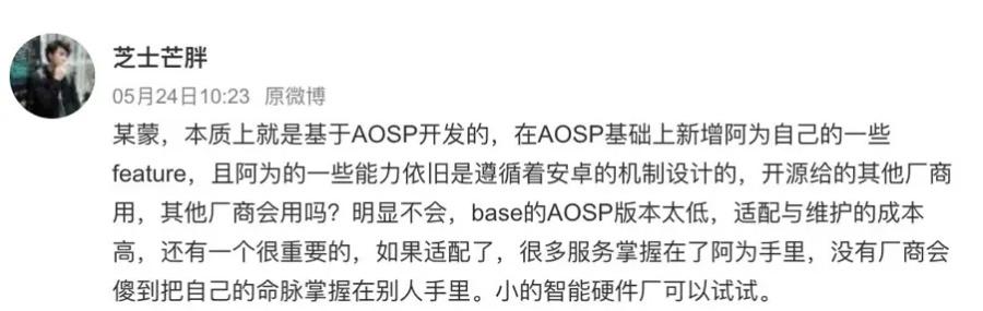 oppo公关人员可以辱骂鸿蒙,迫于舆论压力道歉,鸿蒙的路不好走啊(图2)