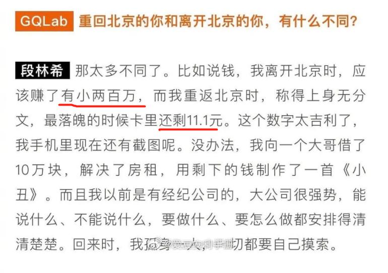 11届快女段林希,虽是冠军如今也与普通人一样境遇?(图8)