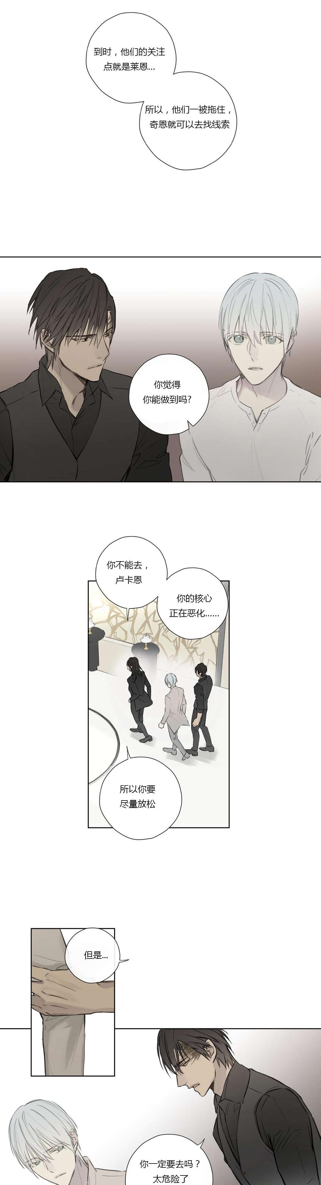 恋爱韩漫:《王室仆役》 第64-66话-天狐阅读