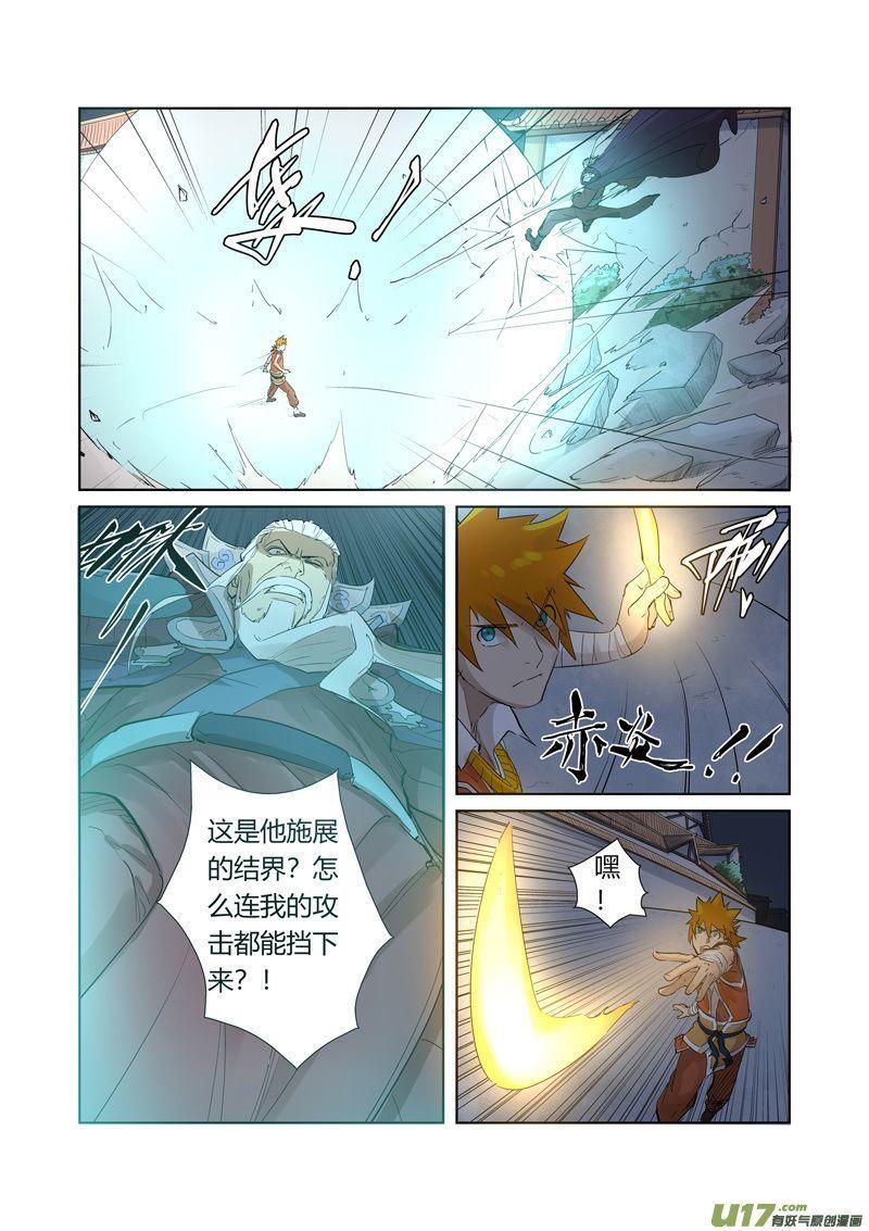 僵尸王漫画:《妖神记》第206话 果然动手了(下)